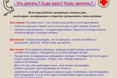 p34_chtodelat-roditelyam_3