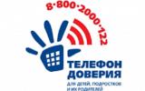 ПАМЯТКА  ПО ПРОВЕДЕНИЮ ВСЕРОССИЙСКОЙ АКЦИИ «МИНУТА ТЕЛЕФОНА ДОВЕРИЯ»