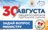 Родители школьников могут задать вопрос Министру просвещения Российской Федерации