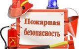 Месячник по пропаганде пожарной безопасности