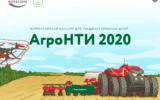 Положение по проведению региональных и финальных этапов Всероссийского конкурса «АгроНТИ-2020»