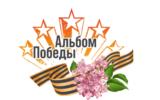 «Правнуки Героев»