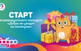 «Добро не уходит на каникулы» запускает Индивидуальный конкурс для самых добрых школьников со всей России!