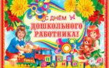 Уважаемые работники дошкольного образования Жирновского муниципального района! Ветераны педагогического труда!