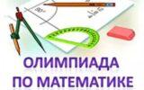 Подведены итоги муниципальной олимпиады в 4 классах по математике