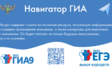 "Интернет-ресурс ""Навигатор ГИА"""