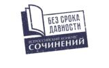 Муниципальный этап Всероссийского конкурса сочинений «Без срока давности»