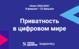 Школьников Жирновского района научат защищать персональные данные в интернете
