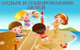 Предоставление сертификатов на отдых и оздоровление детей в Жирновском муниципальном районе