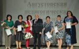 Августовская педагогическая конференция работников образования - 2019