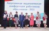 Августовская педагогическая конференция работников  образования - 2021